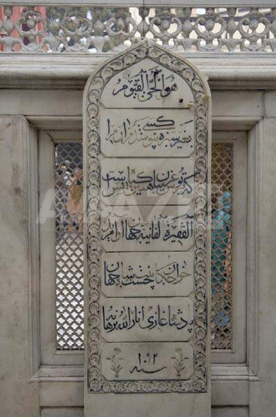 Above described inscription of Jahanara at her Tomb